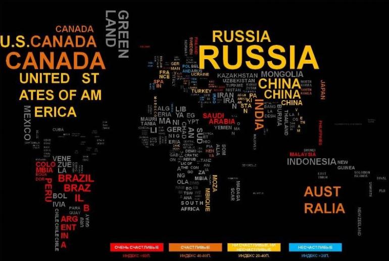 Мировой индекс счастья по странам